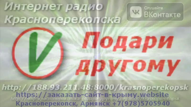 Wed 21 Okt 20 Красноперекопск МОФ Подари другому интернет радио трансляция v 4 4 21