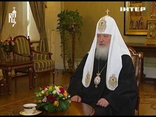 Пасхальное интервью Патриарха Кирилла телеканалу «Интер»
