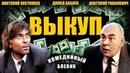 ВЫКУП (комедия, приключения, боевик) Украина-1994 год
