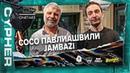 SAINTCYPHER / JAMBAZI x СОСО ПАВЛИАШВИЛИ / В ФОРМАТЕ ONETAKE PROJECT