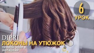 Локоны на утюжок |Прическа на каждый день |На короткие волосы | Hair tutorial |Short hair Hairstyle