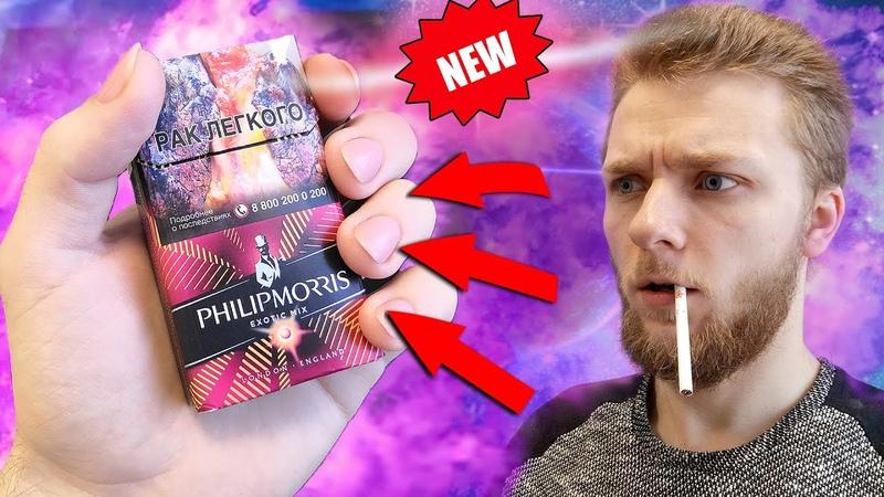 НОВЫЙ Philip Morris EXOTIC MIX Очень Вкусная Капсула