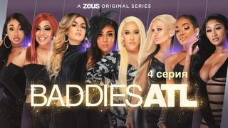Плохие Девчонки: Наследие (1 сезон 4 серия) - возвращение самого скандального шоу США