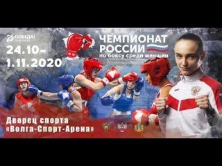 Чемпионат России по боксу среди женщин. Ульяновск-2020. День 2