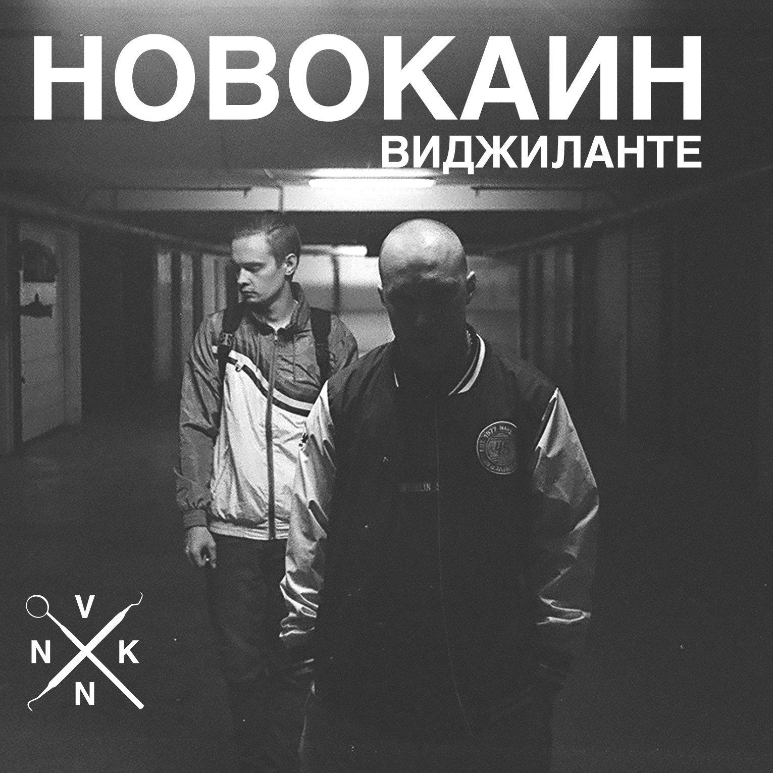 Новокаин album Виджиланте