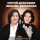 Для дискотеки - 14 Любовь Шепилова и Сергей Дубровин Два Кольца zayce