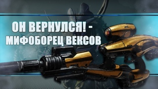 Destiny 2 Beyond light: ВОЗВРАЩЕНИЕ МИФОБОРЦА ВЕКСОВ!