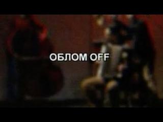 Облом OFF -  Драма   Михаил Угаров,  (2004)