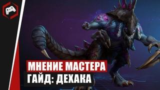 МНЕНИЕ МАСТЕРА #220: «WarWick» (Гайд - Дехака)   Heroes of the Storm