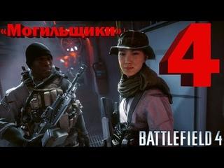 """Игра Battlefield 4 """"Могильщики - 4"""""""