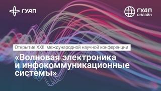 Открытие XXIII международной научной конференции «Волновая электроника и инфокоммуникационные систем