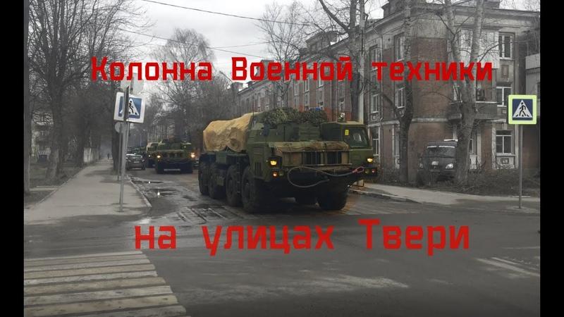 Колонна Военной техники на улицах Твери