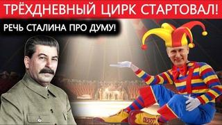 ПУТИНСКИЙ ЦИРК СТАРТОВАЛ! РЕЧЬ СТАЛИНА О РЕВОЛЮЦИИ, ВЫБОРАХ И ГОСДУМЕ!