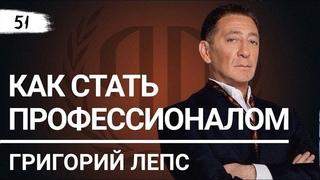 """Григорий Лепс: """"Как стать профессионалом""""."""
