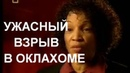 Секунды до катастрофы БОМБА В ОКЛАХОМА СИТИ S 03 National Geographic