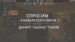 """#1 Спросим у киберспортсмена  - Edenity: Данил """"JoyStick"""" Габов"""
