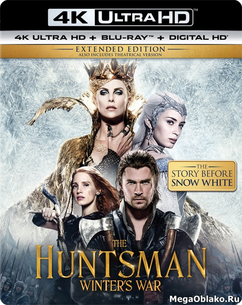Белоснежка и Охотник2 / The Huntsman: Winter's War [Extended Cut] (2016) | UltraHD 4K 2160p