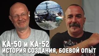 Клим Жуков про Чёрную Акулу и Аллигатор - легендарные боевые машины