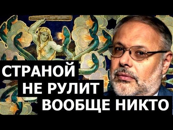 Внутриэлитный арбитр Путин как инициатор краха системы Михаил Хазин