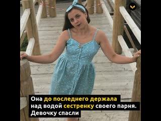 Девушка утонула, спасая младшую сестру своего парня