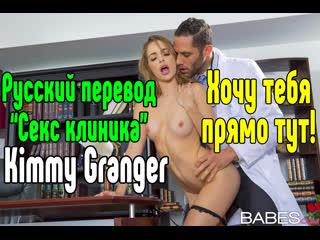 Kimmy Granger измена секс большие сиськи blowjob sex porn mylf ass  Секс со зрелой мамкой секс порно эротика sex porno milf