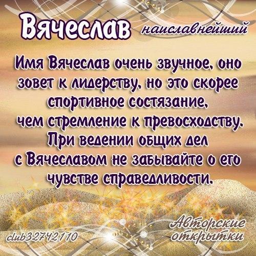 открытка с днем имени вячеславу