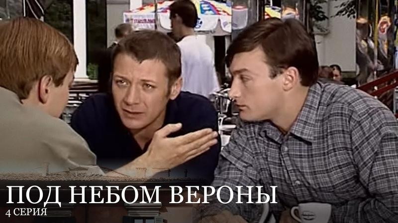 Под небом Вероны 4 серия (2004)