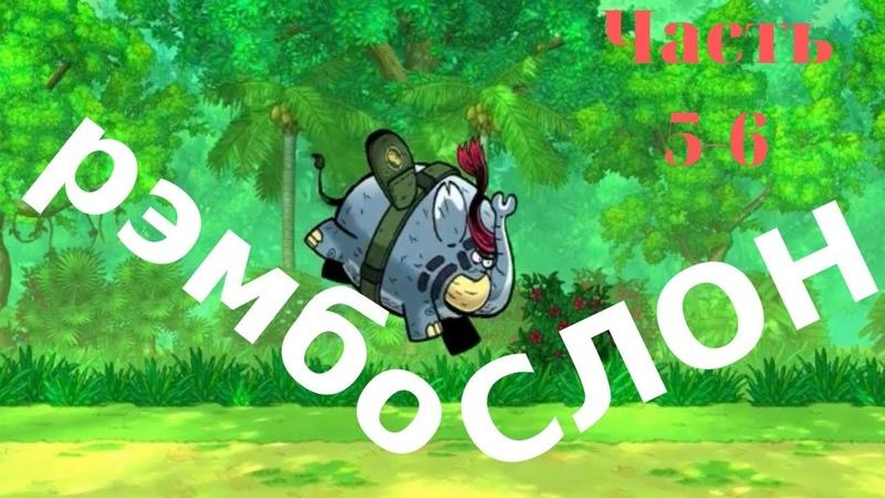 Слон Рэмбо часть 5 6 прохождение игры Tembo the Badass Elephant