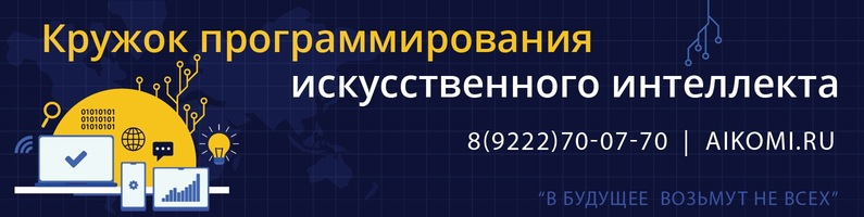 кружок искусственного интеллекта в Сыктывкаре