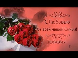 ЮБИЛЕЙ МАМОЧКЕ - 60!!!
