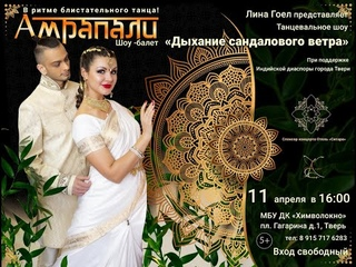 Show ballet by Leena Goel AMRAPALI-Ke pag ghoonghroo band Meera nachti
