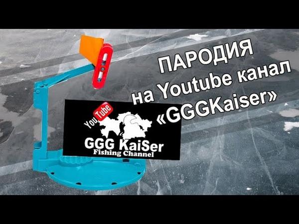 ПАРОДИЯ НА КАНАЛ GGGKaiser Жерлица Петрова