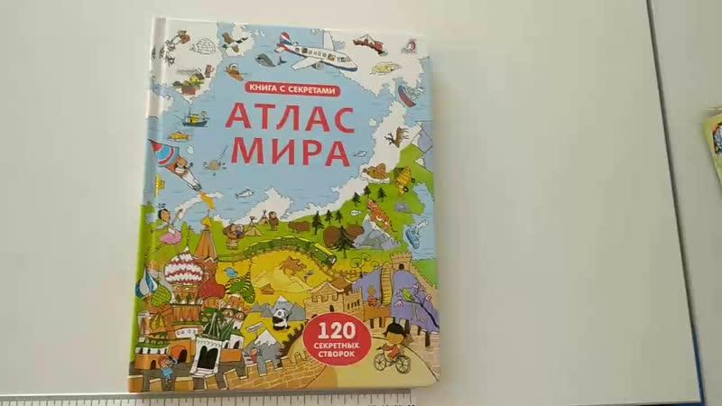 Книга с секретами Атлас мира