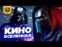 КИНОВСЕЛЕННАЯ Звёздные Войны | Полная хронология фильмов до Скайуокер. Восход 2019