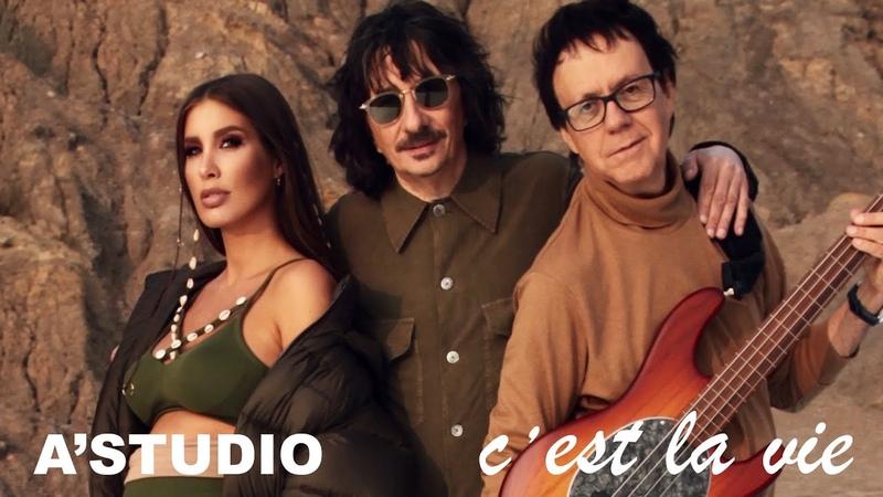 A'Studio Се ля ви Премьера клипа 2020