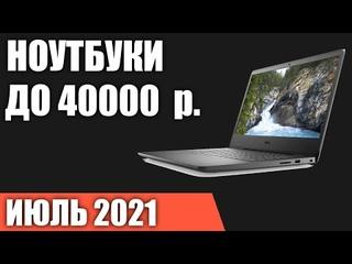 ТОП—7. Лучшие ноутбуки до 40000 руб. Июль 2021 года. Рейтинг!