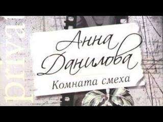 Анна Данилова. Комната смеха 3