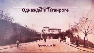 Таганрог перед революцией   Однажды в Таганроге.  Греческая 55
