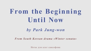 "From the beginning until now by Park Jung-won. From drama ""Winter sonata"". Minus for alto sax"