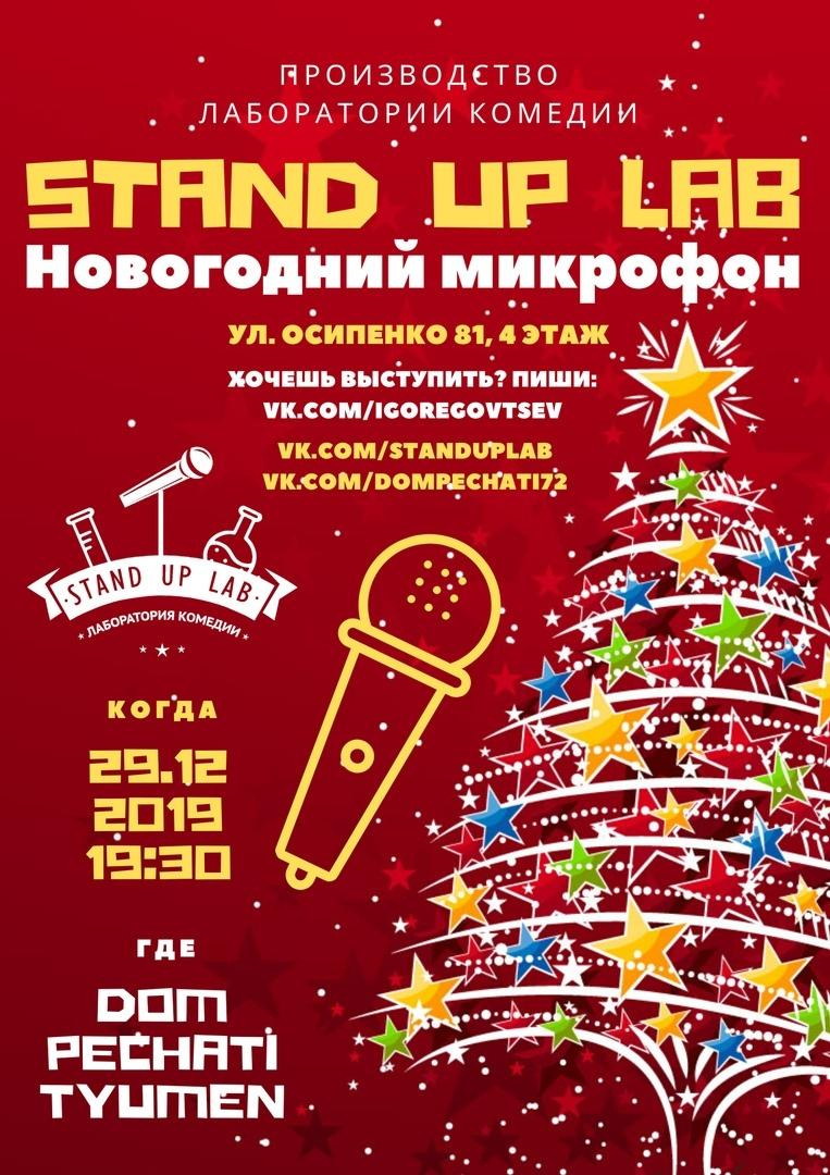 Топ мероприятий на 27 — 29 декабря, изображение №46
