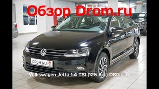 Volkswagen Jetta 2018 1.4 TSI (125 л.с.) DSG Life - видеообзор