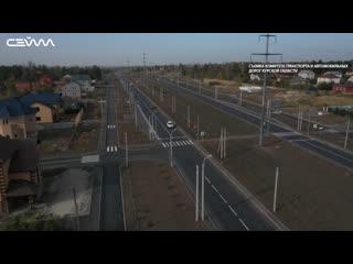 В Курске закончили строительство новой дороги по проспекту Дружбы