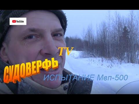 ИСПЫТАНИЕ СНЕГОХОД МВП 500 РАДИАТОР Судоверфь TV Коми край Ukhta