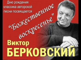 Песни В.Берковского !