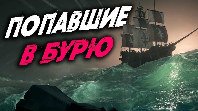 Sea of Thieves СТРИМ ПОПАВШИЕ В БУРЮ