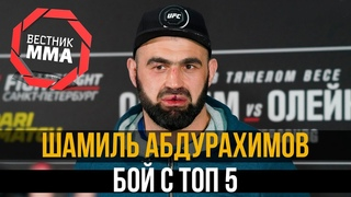 Шамиль Абдурахимов - Бой с ТОП 5