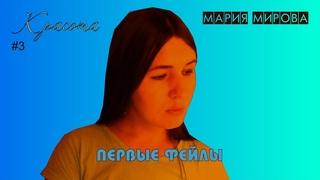 Красота - Мария Мирова - Первые Фейлы
