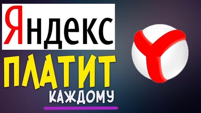 СНИМАЙ 100$ в ДЕНЬ с ЯНДЕКС Как заработать в интернете без вложений Яндекс Эфир