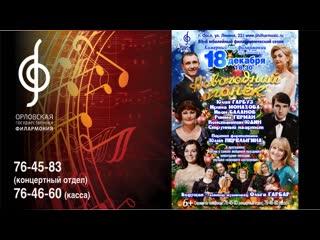 Орловская филармония приглашает на праздничный новогодний концерт!