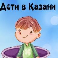 Логотип Дети в Казани: куда сходить с ребенком в Казани